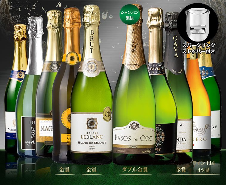 金賞&高評価&シャンパン製法入り!世界の厳選辛口スパークリング10本セット 第29弾