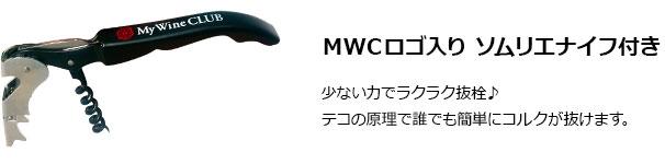 MWCロゴ入り ソムリエナイフ付き 少ない力でラクラク抜栓♪テコの原理で誰でも簡単にコルクが抜けます。