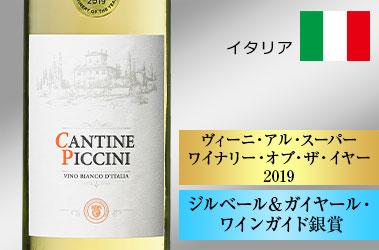 カンティーネ・ピッチーニ・ビアンコ