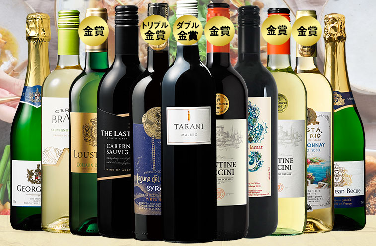 三大銘醸地入り!世界の赤・白・スパークリングワイン飲み比べ11本セット 第26弾