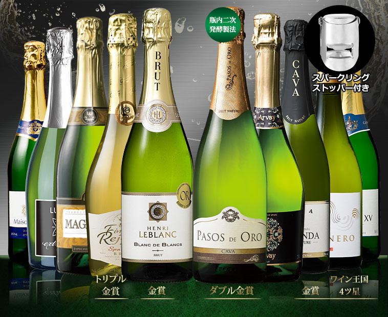 金賞&高評価&シャンパン製法入り!世界の厳選辛口スパークリング10本セット 第30弾