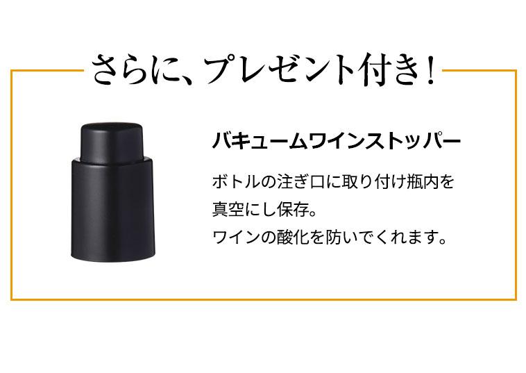 さらに、プレゼント付き!バキュームワインストッパー/ボトルの注ぎ口に取り付け瓶内を真空にし保存。ワインの酸化を防いでくれます。