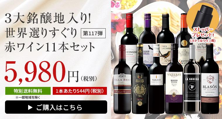 3大銘醸地入り!世界選りすぐり赤ワイン11本セット