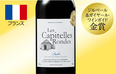 レ・キャピテル・ロンド'19