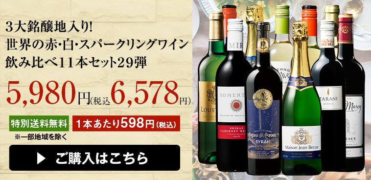 三大銘醸地入り!世界の赤・白・スパークリングワイン飲み比べ11本セット 第29弾