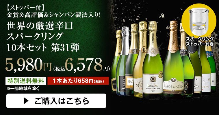 金賞&高評価&シャンパン製法入り!世界の厳選辛口スパークリング10本セット 第31弾