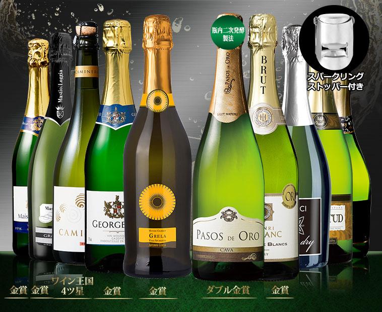 【特別送料無料】【ストッパー付】金賞&高評価&シャンパン製法入り!世界の厳選辛口スパークリング10本セット第34弾