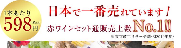 1本あたり598円(税込) 日本で一番売れています!赤ワインセット通販売上数No.1!!