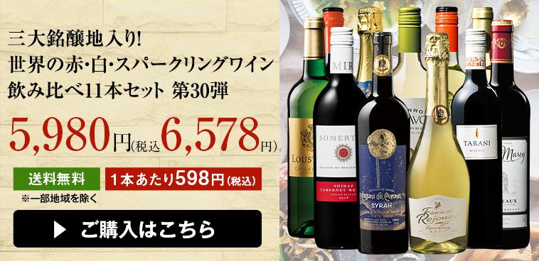 三大銘醸地入り!世界の赤・白・スパークリングワイン飲み比べ11本セット 第30弾