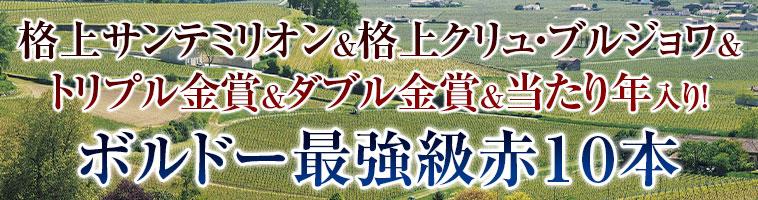 【48%OFF】格上サンテミリオン&クリュ・ブルジョワ入り!ボルドー最強級スペシャル赤10本 第2弾
