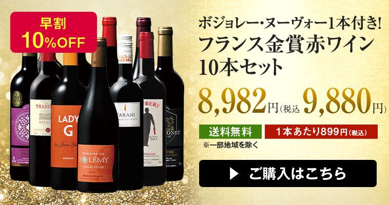 ボジョレー・ヌーヴォー1本付き!フランス金賞赤ワイン10本セット