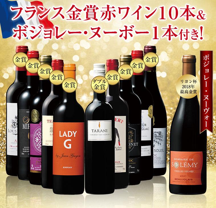 フランス金賞赤ワイン10本&ボジョレー・ヌーボー1本付き!