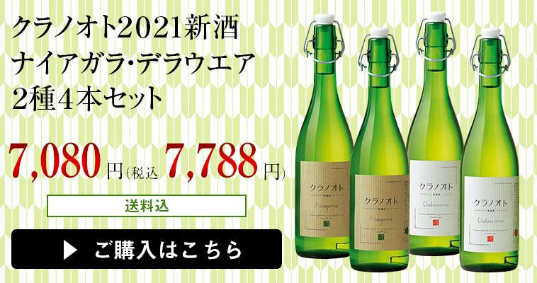 クラノオト2021新酒ナイアガラ・デラウエア2種4本セット