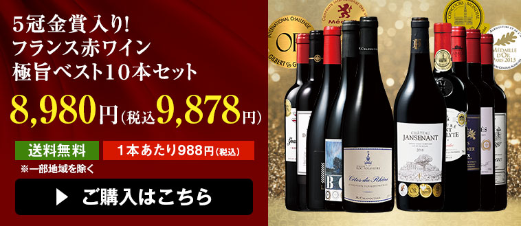 5冠金賞入り! フランス赤ワイン極旨ベスト10本セット