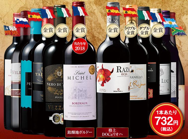 3大銘醸地金賞入り! 世界選りすぐり赤ワイン12本