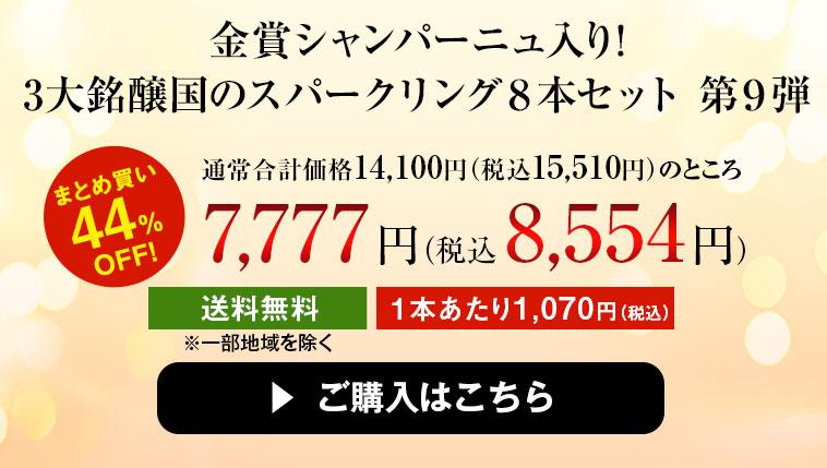 金賞シャンパーニュ入り! 3大銘醸国のスパークリング8本セット 第9弾