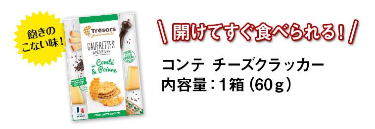 飽きのこない味!/開けてすぐ食べられる!/コンテ チーズクラッカー 内容量:1箱(60g)