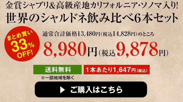 金賞シャブリ&高級産地カリフォルニア・ソノマ入り!世界のシャルドネ飲み比べ6本セット