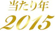 当たり年2015