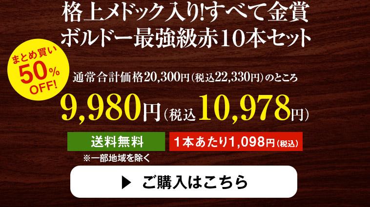 【50%OFF】格上メドック入り!すべて金賞ボルドー最強級赤10本セット