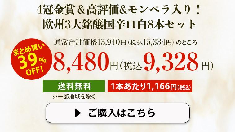 【39%OFF】4冠金賞&高評価&モンペラ入り!欧州3大銘醸国辛口白8本セット