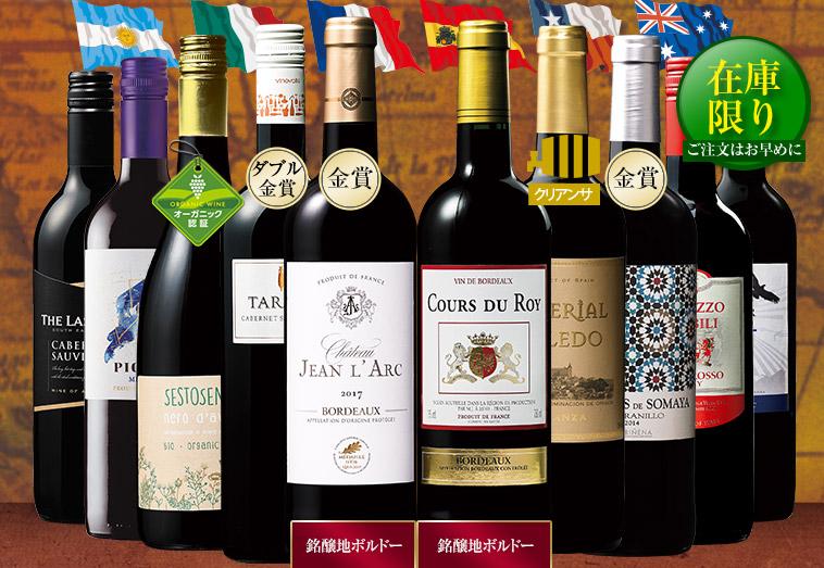 【43%OFF】ボックスワイン付き!世界の赤ワイン10本セット