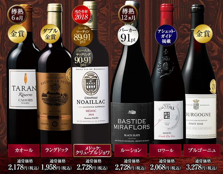 フランス格上 赤ワイン飲み比べ6本セット