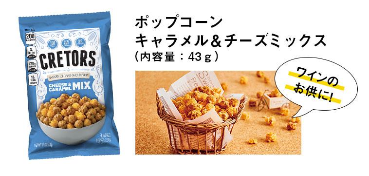 ポップコーン キャラメル&チーズミックス (内容量:43g)