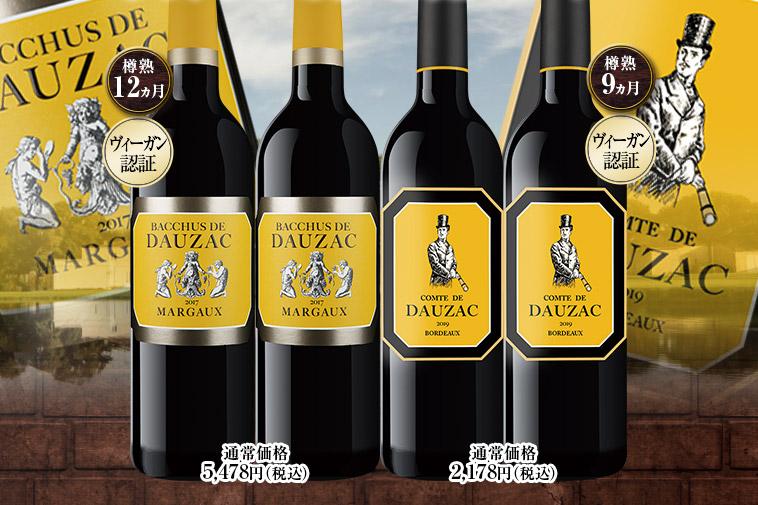 メドック格付けシャトー・ドーザックが造るマルゴー&ボルドーワイン2種4本セット