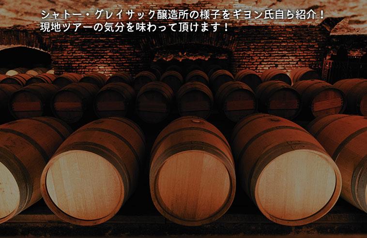 シャトー・グレイサック醸造所の様子をギヨン氏自ら紹介!現地ツアーの気分を味わって頂けます!