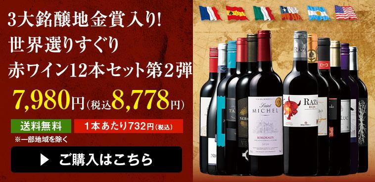 3大銘醸地金賞入り! 世界選りすぐり赤ワイン12本 第2弾