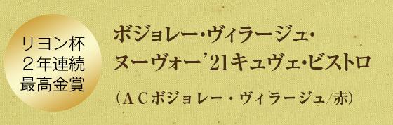 ボジョレー・ヴィラージュ・ヌーヴォー・キュヴェ・ビストロ'21