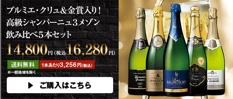 プルミエ・クリュ&金賞入り!高級シャンパーニュ3メゾン飲み比べ5本セット