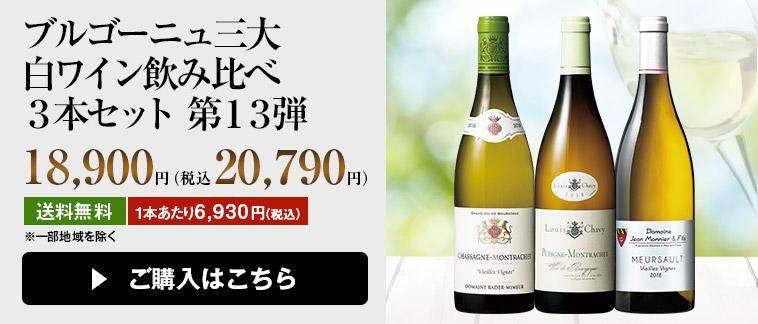 ブルゴーニュ三大白ワイン飲み比べ3本セット 第13弾