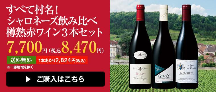 すべて村名!シャロネーズ飲み比べ樽熟赤ワイン3本セット