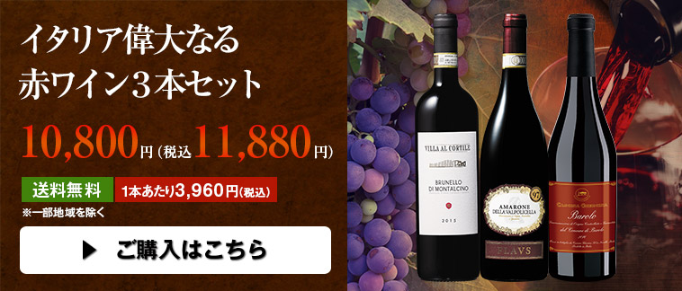 イタリア偉大なる赤ワイン3本セット