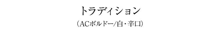 トラディション(ACボルドー/白・辛口)