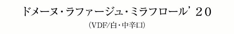 ドメーヌ・ラファージュ・ミラフロール'20(VDF/白・中辛口)
