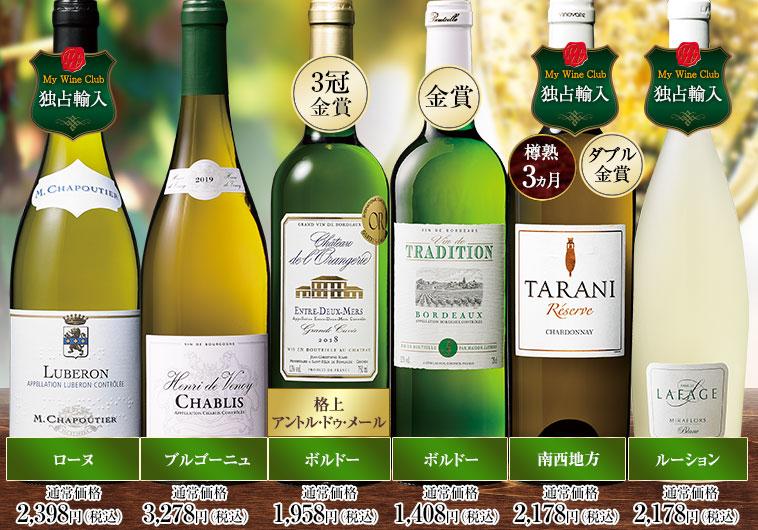 ソムリエ厳選フランス各地白ワイン6本セット