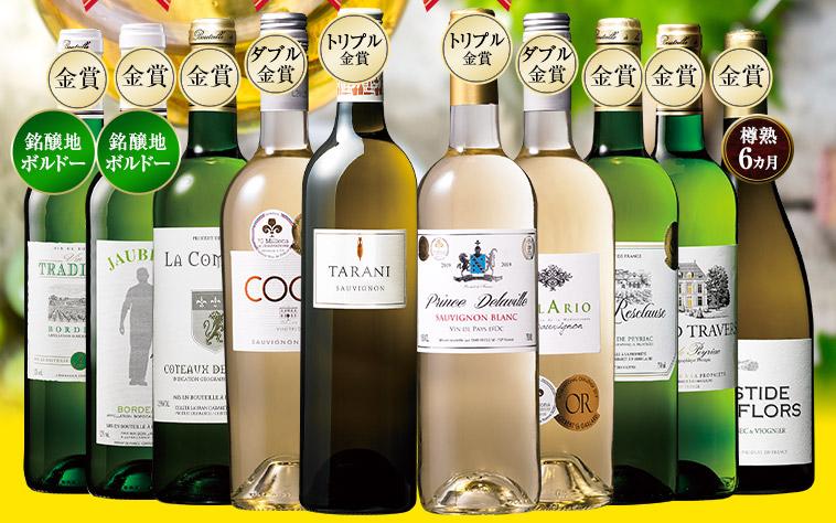 ボックスワイン付!トリプル金賞入り フランス金賞白ワイン10本セット
