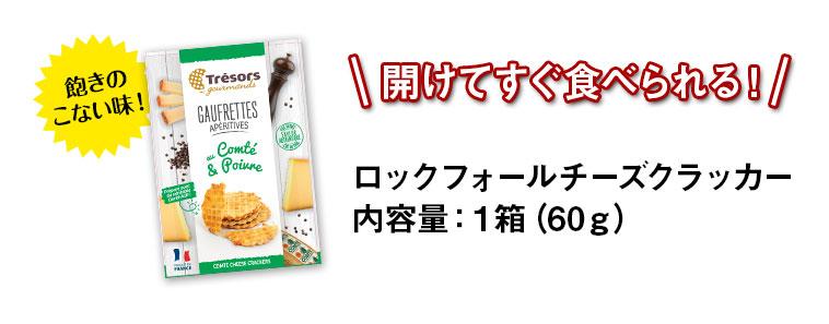 開けてすぐ食べられる!ロックフォールチーズクラッカー 内容量:1箱(60g)