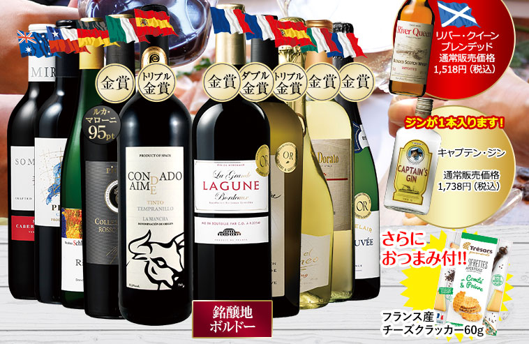 【42%OFF】おつまみ・ウイスキー・ジン入り!世界赤・白・スパークリングバラエティ12本
