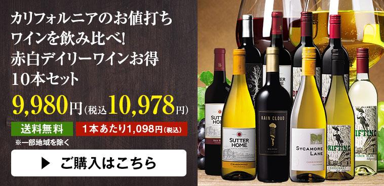 カリフォルニアのお値打ちワインを飲み比べ!赤白デイリーワインお得10本セット