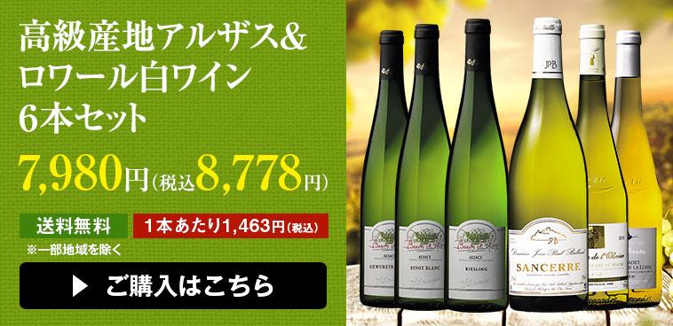 高級産地アルザス&ロワール白ワイン6本セット