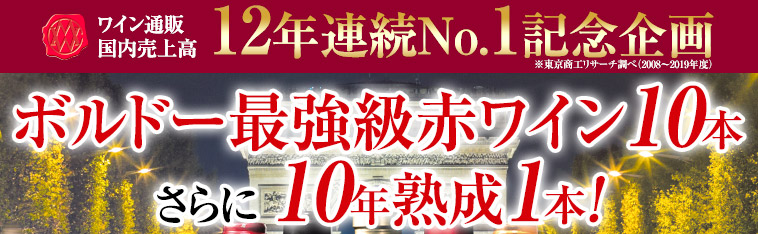 ボルドー最強級赤ワイン10本さらに 10年熟成1本!