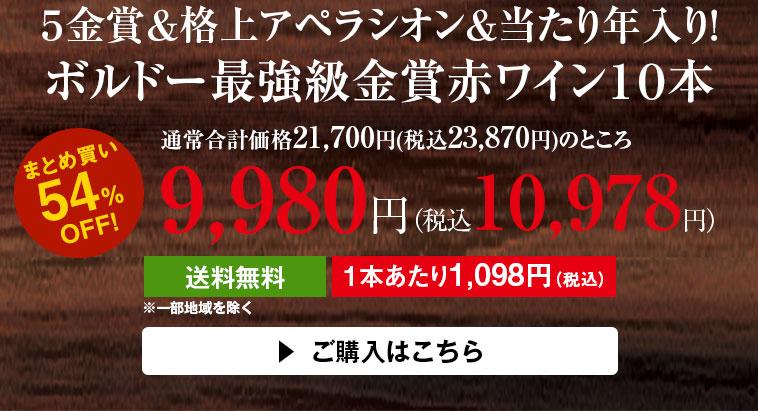 【54%OFF】5金賞&格上アペラシオン&当たり年入り!ボルドー最強級金賞赤ワイン10本セット