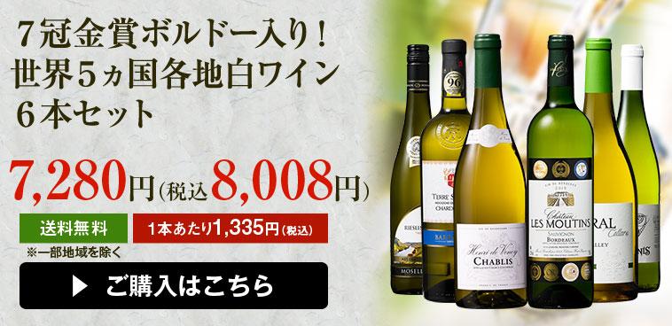 7冠金賞ボルドー入り!世界5ヵ国各地白ワイン6本セット