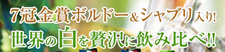 7冠金賞ボルドー&シャブリ入り!世界の白を贅沢に飲み比べ!!