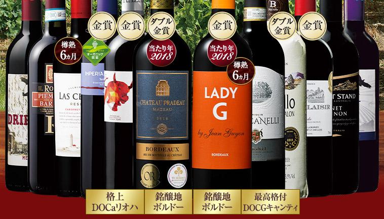 ダブル金賞ボルドー入り!世界7カ国赤ワイン飲み比べ12本セット