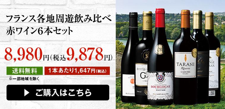 フランス周遊飲み比べ赤ワイン6本セット